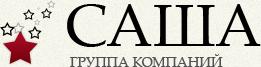 САША - группа компаний